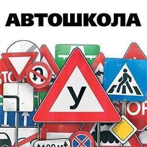 Автошколы Камешково