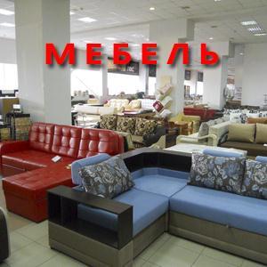 Магазины мебели Камешково