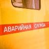 Аварийные службы в Камешково