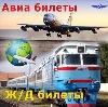 Авиа- и ж/д билеты в Камешково