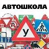 Автошколы в Камешково