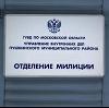 Отделения полиции в Камешково