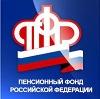 Пенсионные фонды в Камешково